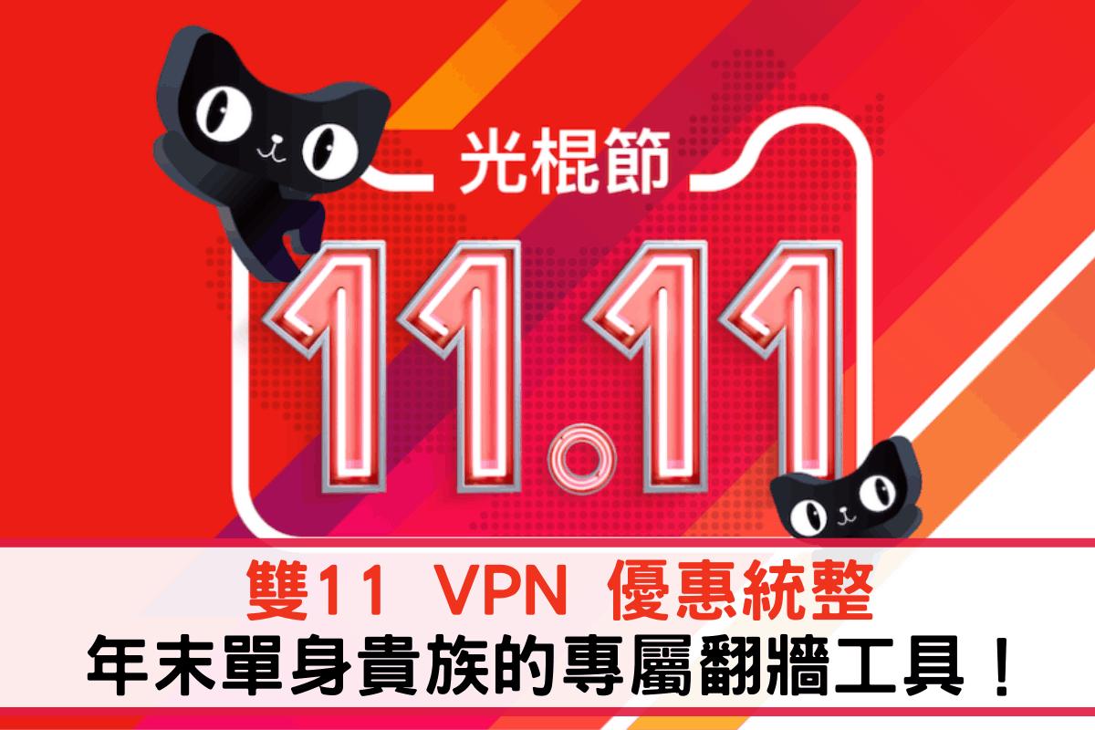 雙11 VPN 優惠
