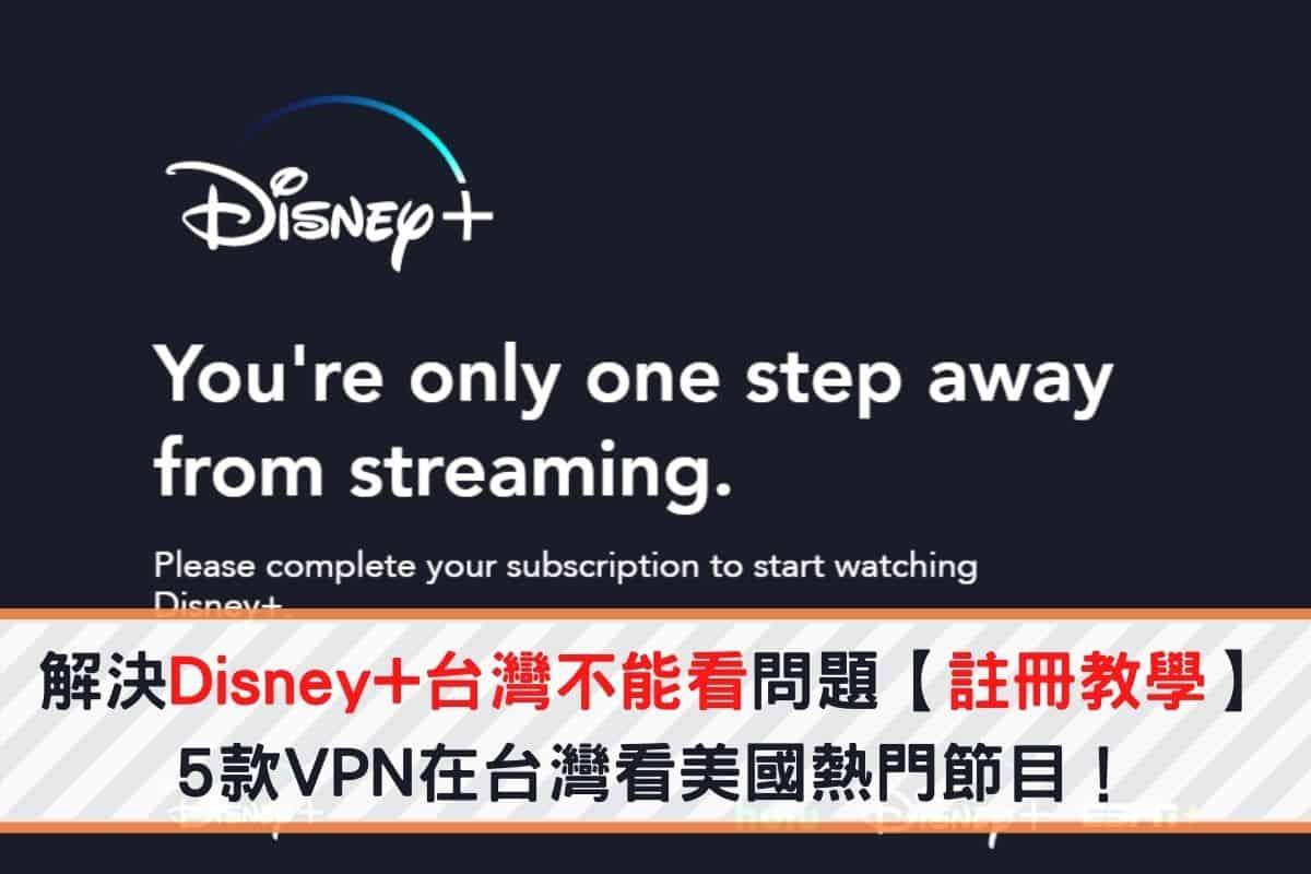 Disney+台灣不能看