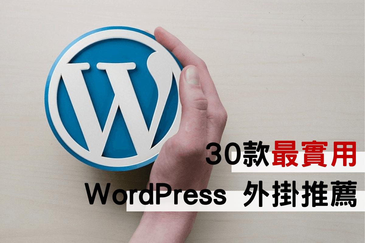 WordPress 外掛推薦