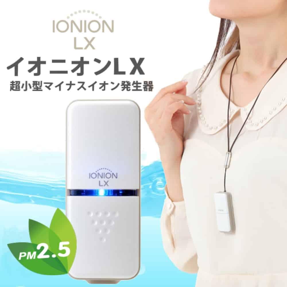 【IONION】LX日本原裝 超輕量隨身空氣清淨機(隨身空氣清淨機 -1