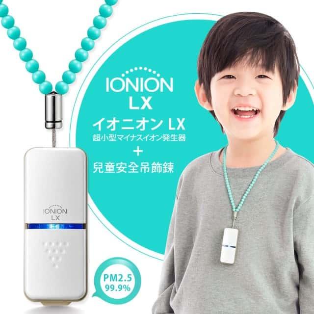 【IONION】LX 日本原裝 超輕量隨身空氣清淨機 兒童吊飾鍊組 - 兒童專用