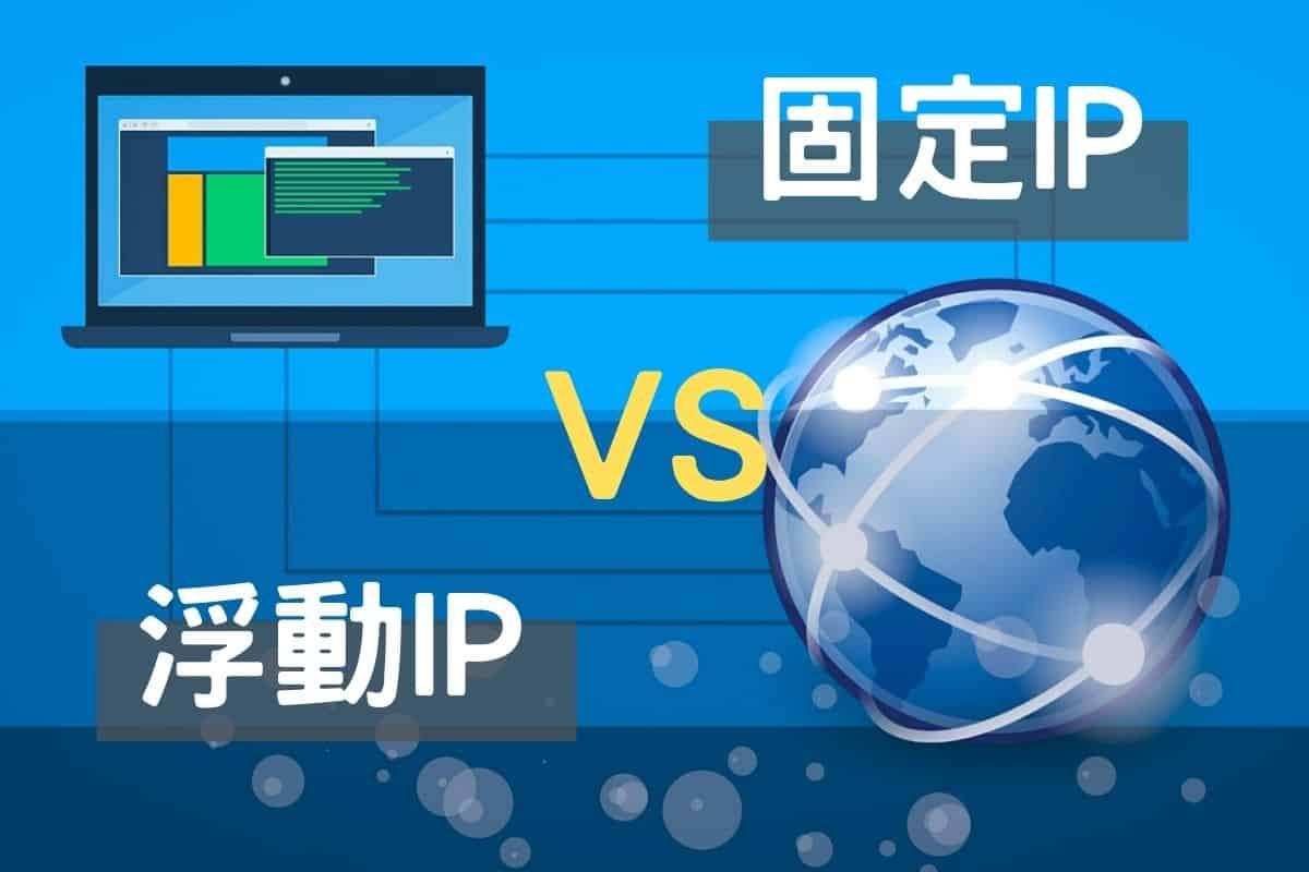 固定IP 與 浮動 IP 的差異