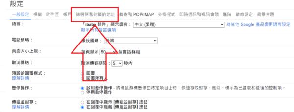 如何設定Gmail白名單2