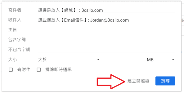 如何設定Gmail白名單4
