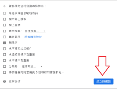如何設定Gmail白名單5