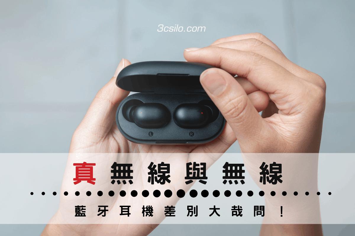 真無線與無線藍芽耳機差異