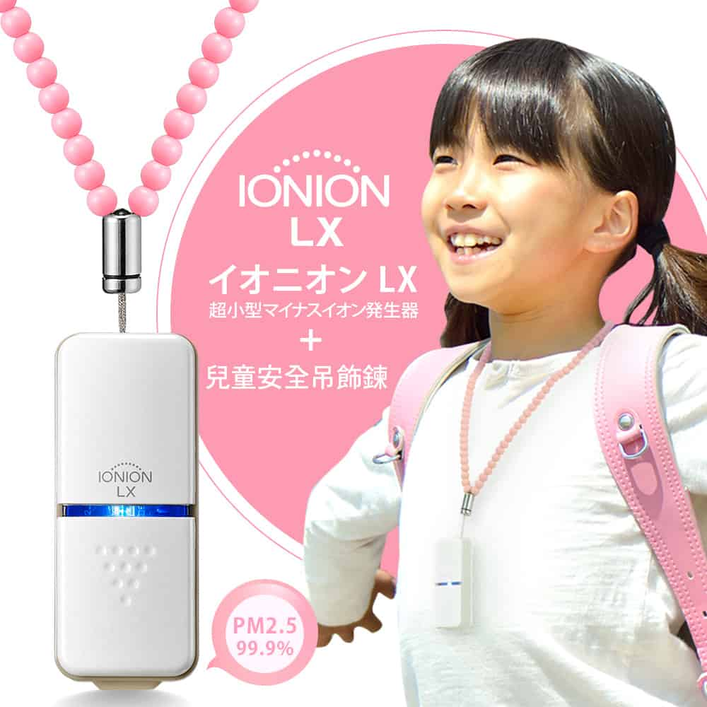 【IONION】LX日本原裝 超輕量隨身空氣清淨機 兒童吊飾鍊組