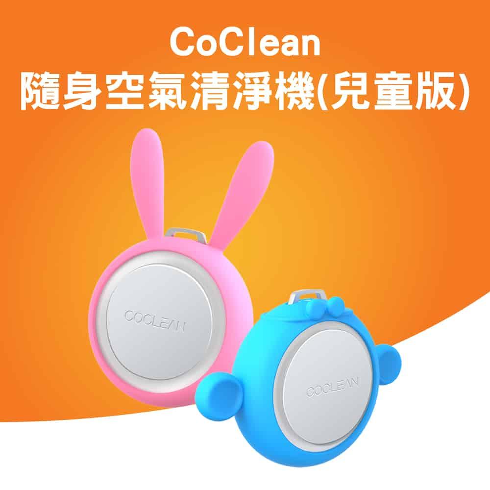 CoClean 隨身空氣清淨機 - 兒童專用