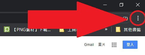 Google Chrome 開始無痕模式