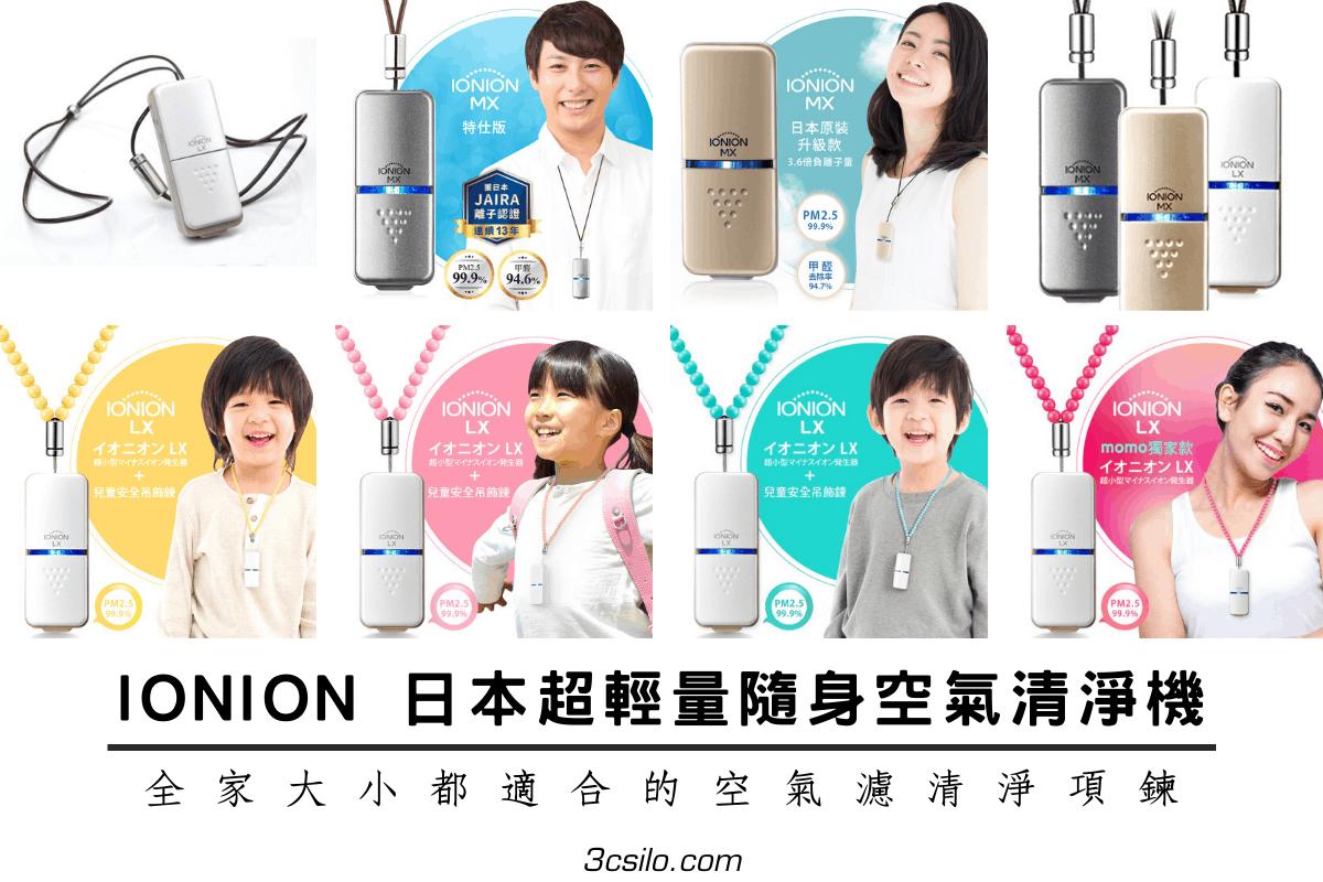 IONION 日本超輕量隨身空氣清淨機