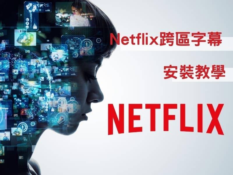 Netflix 跨區字幕