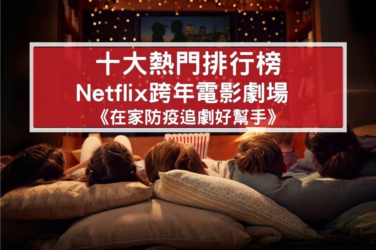 Netflix 2021 跨年電影劇場