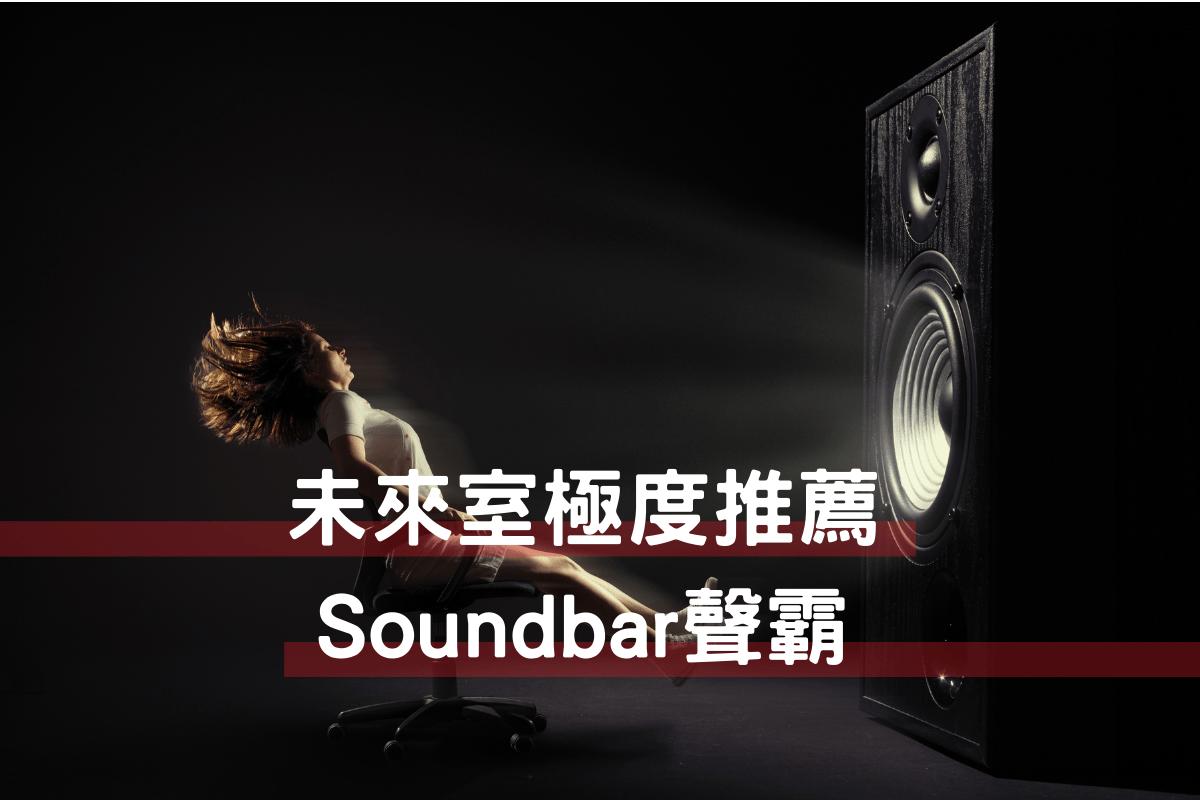 Soundbar 聲霸推薦