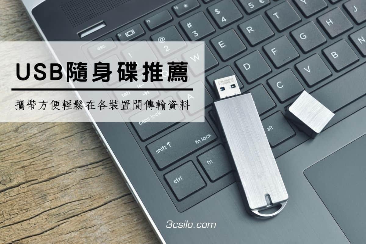 USB隨身碟推薦