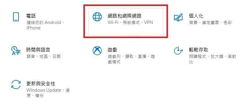 Win 10 設定固定 IP 2