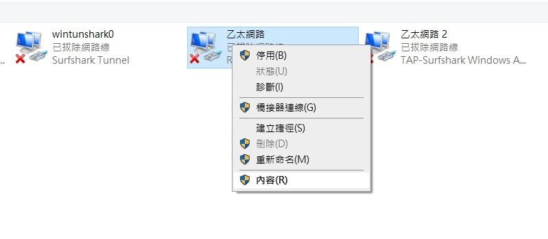 Win 10 設定固定 IP 4