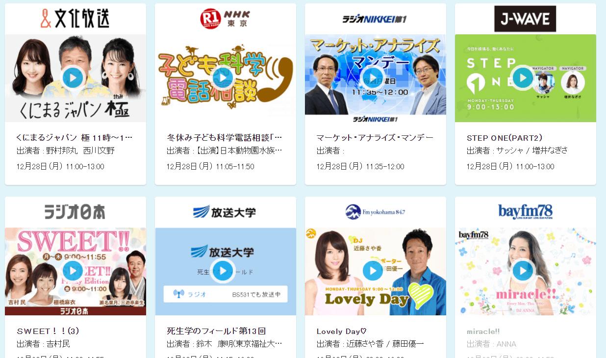 radiko 日本廣播是什麼
