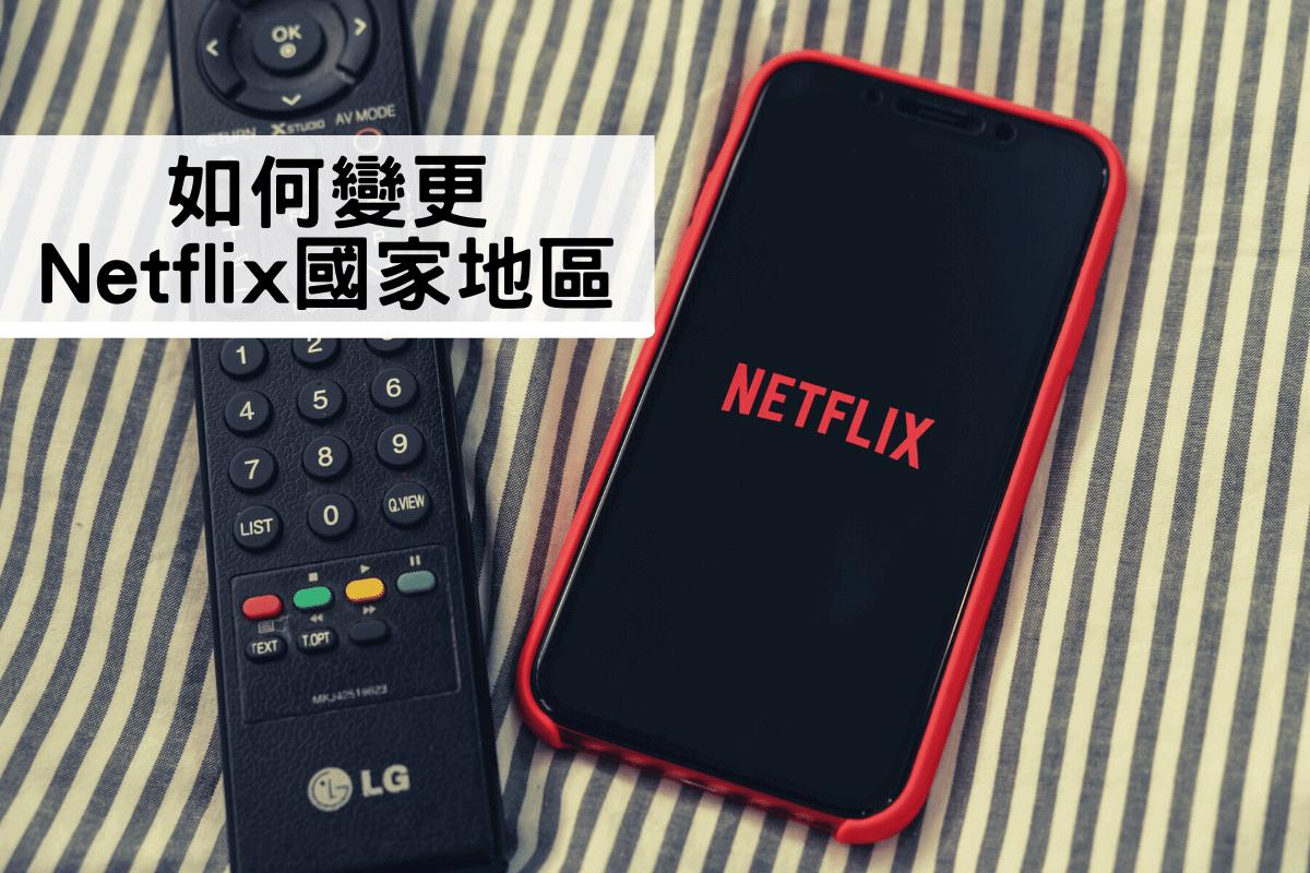 如何變更 Netflix國家地區