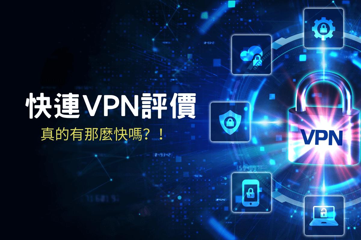 快連 VPN 評價