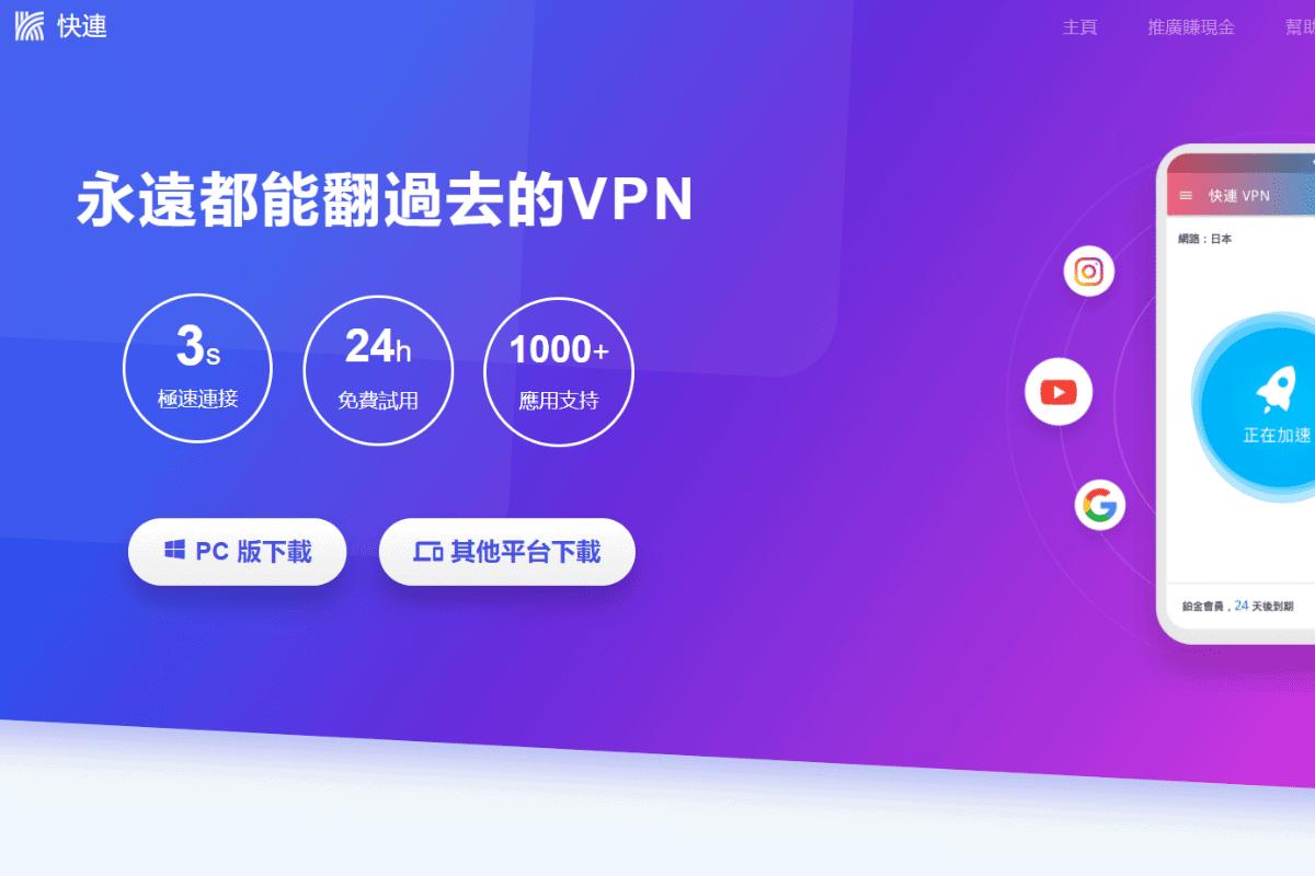 快連 VPN