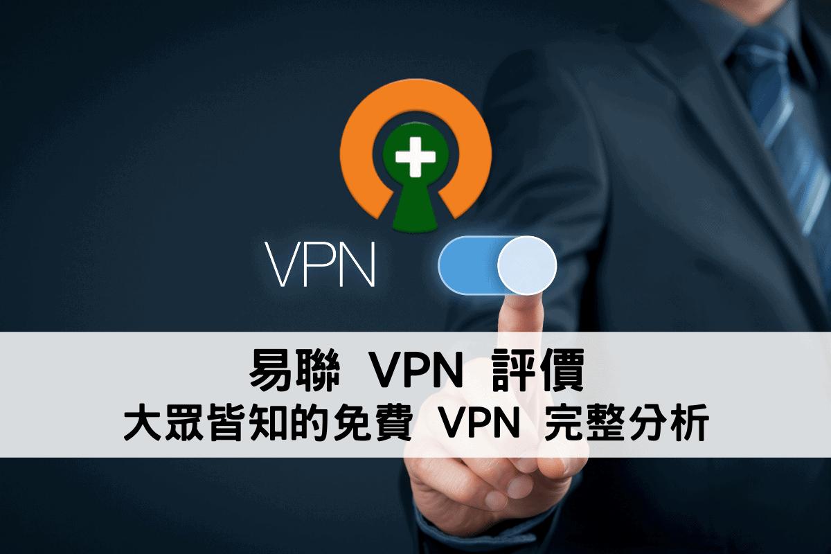易聯 VPN 評價