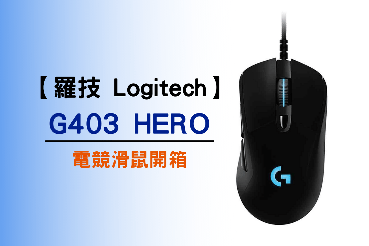 羅技 Logitech G403 HERO 開箱