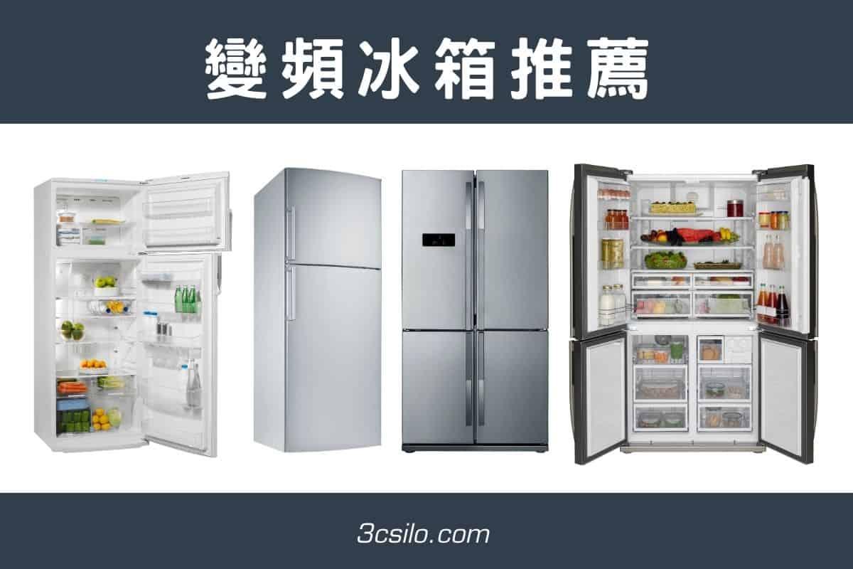 變頻冰箱推薦