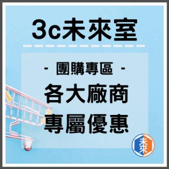 3c未來室團購專區
