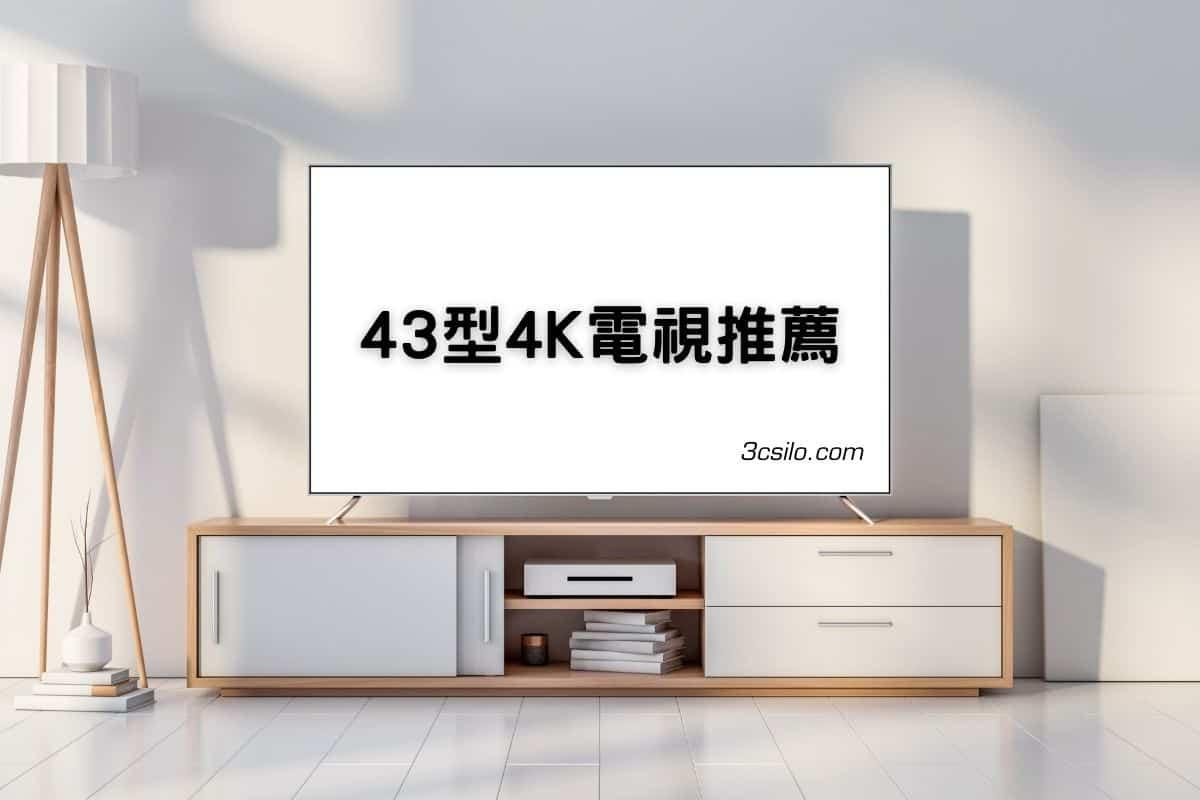 43型4k電視推薦