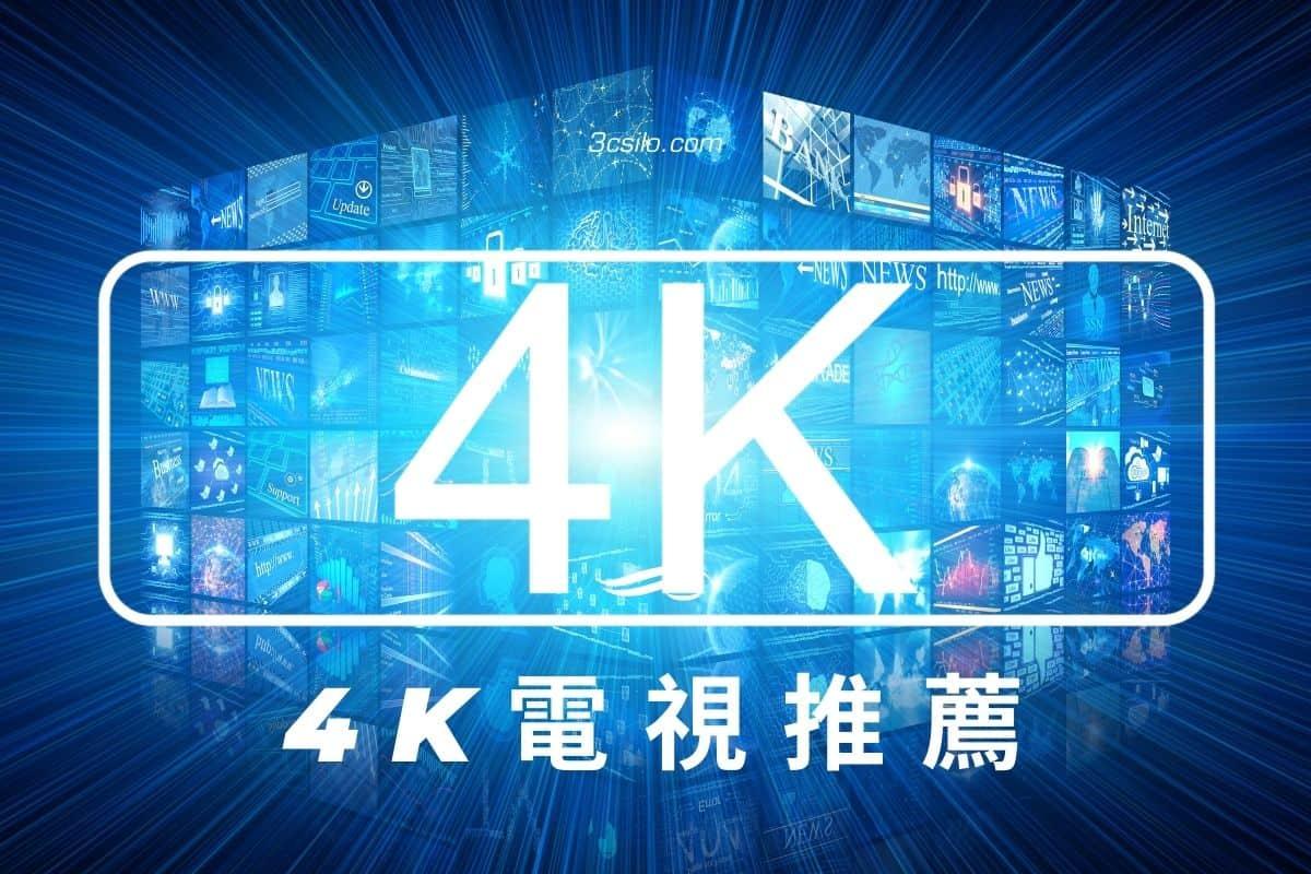 4k電視推薦