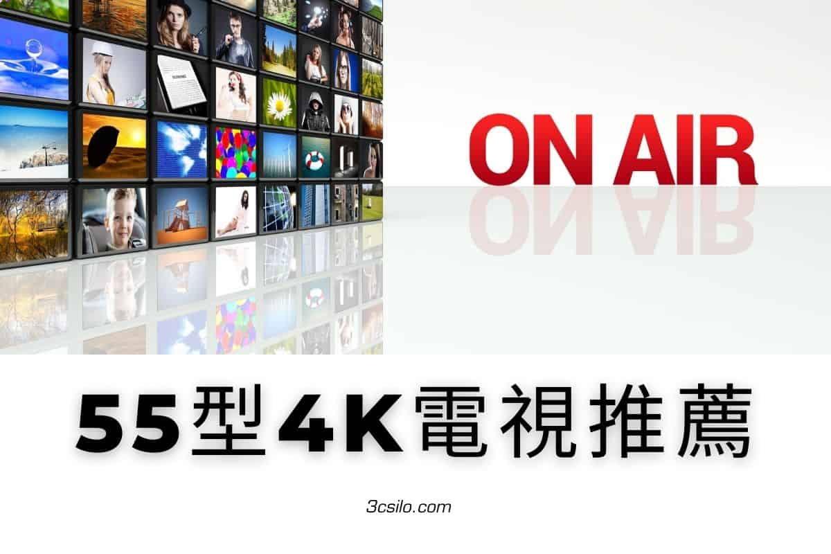 55吋 4K電視推薦
