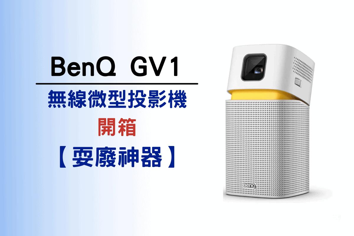 BenQ GV1 評價