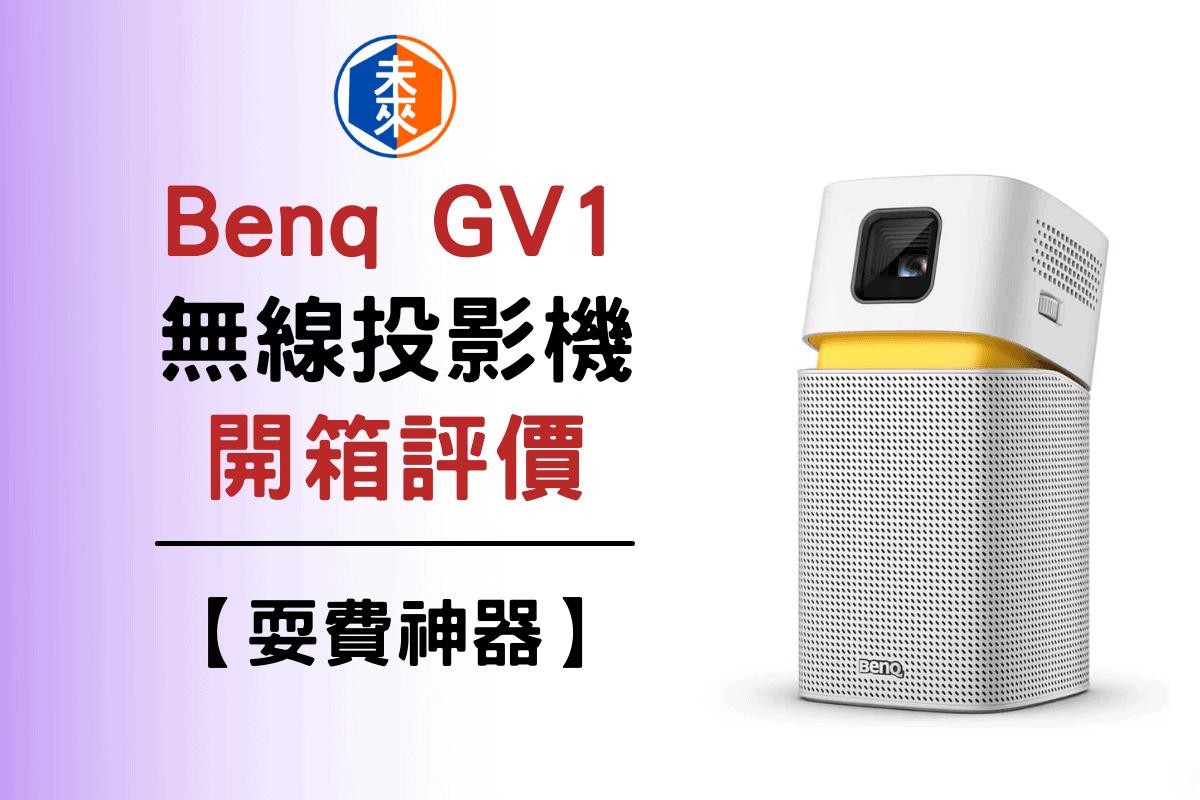Benq GV1 開箱評價