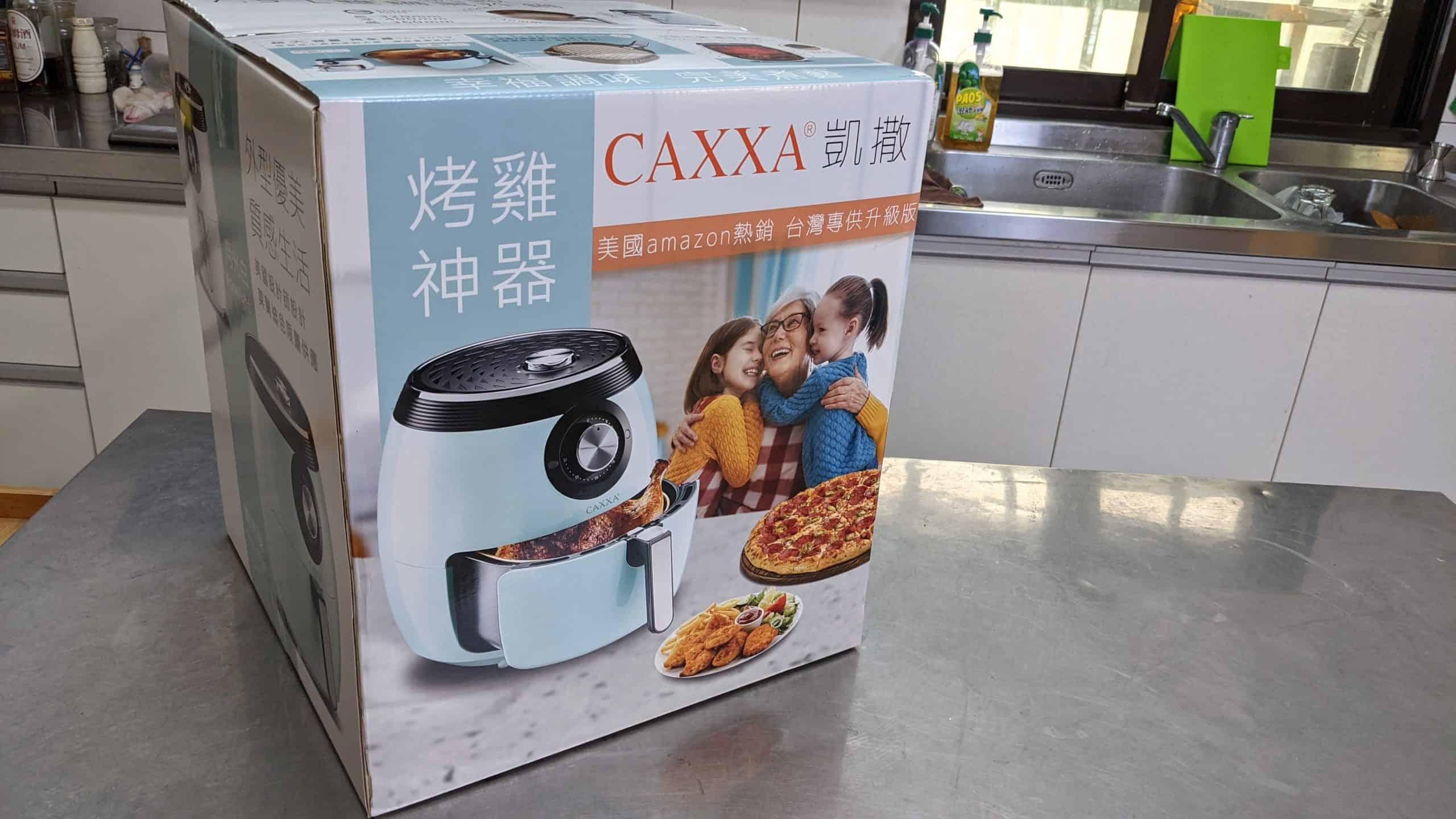 Caxxa 凱撒氣炸鍋外包裝