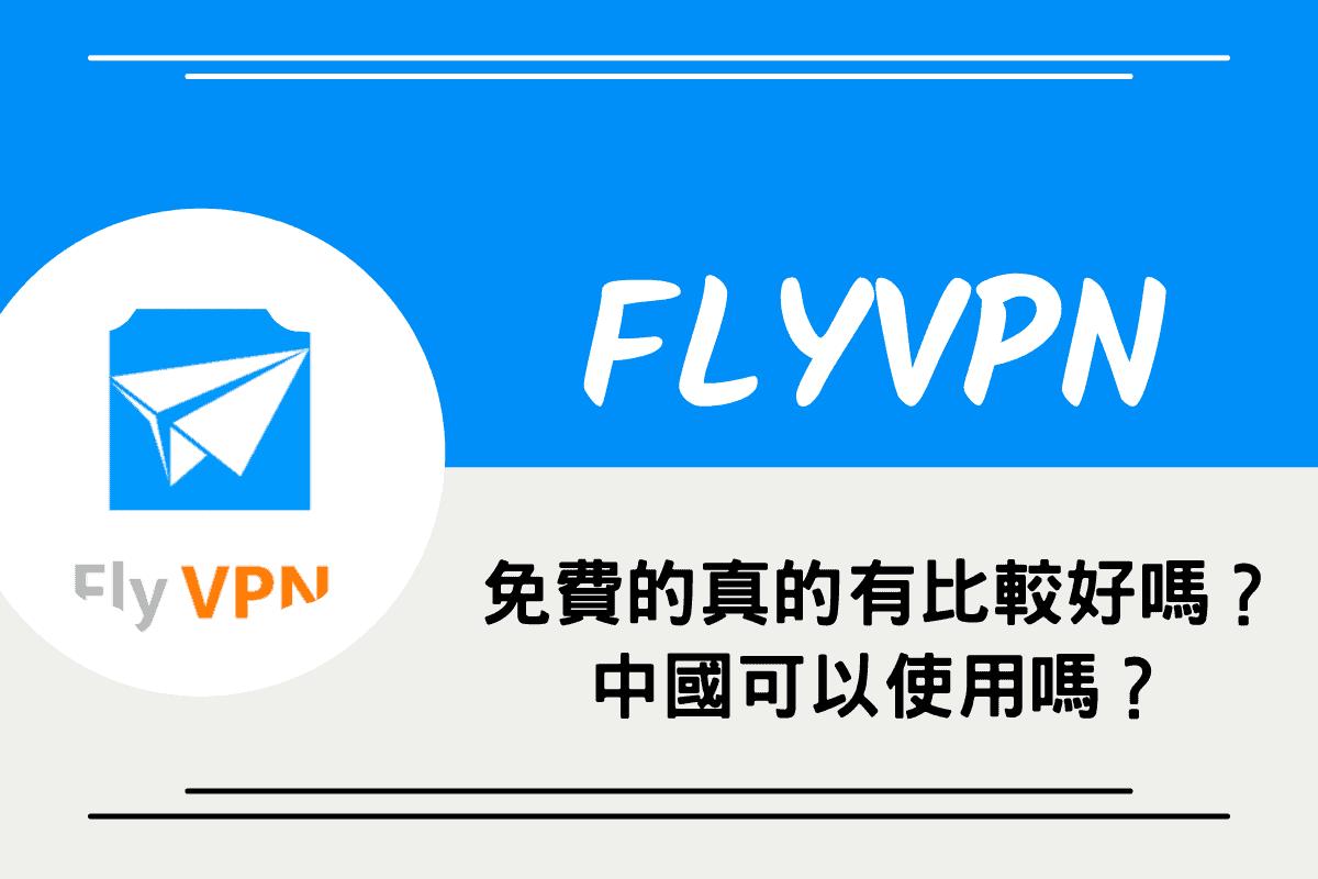 FlyVPN 評價