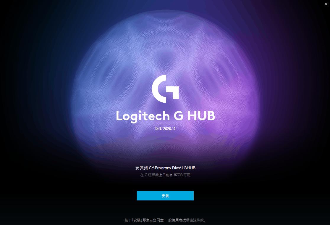 Logitech G HUB 安裝