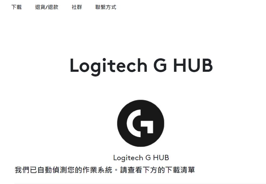 Logitech G HUB 軟體