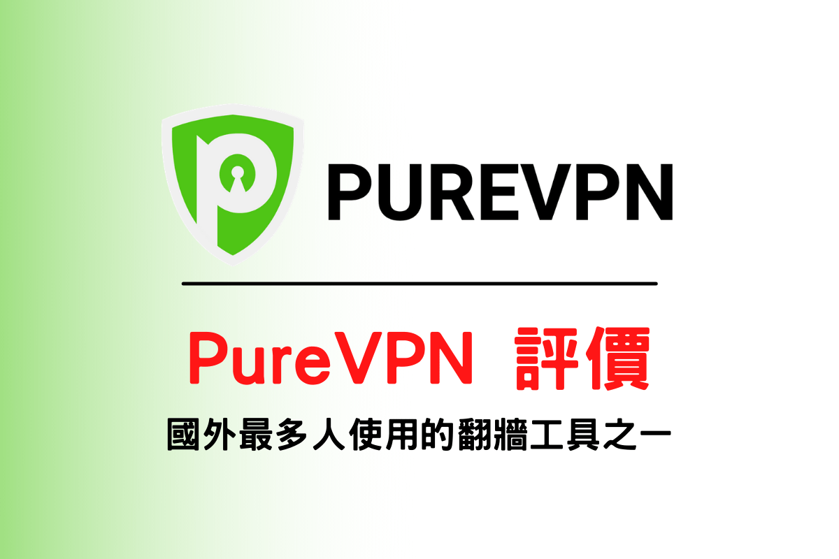 PureVPN 評價