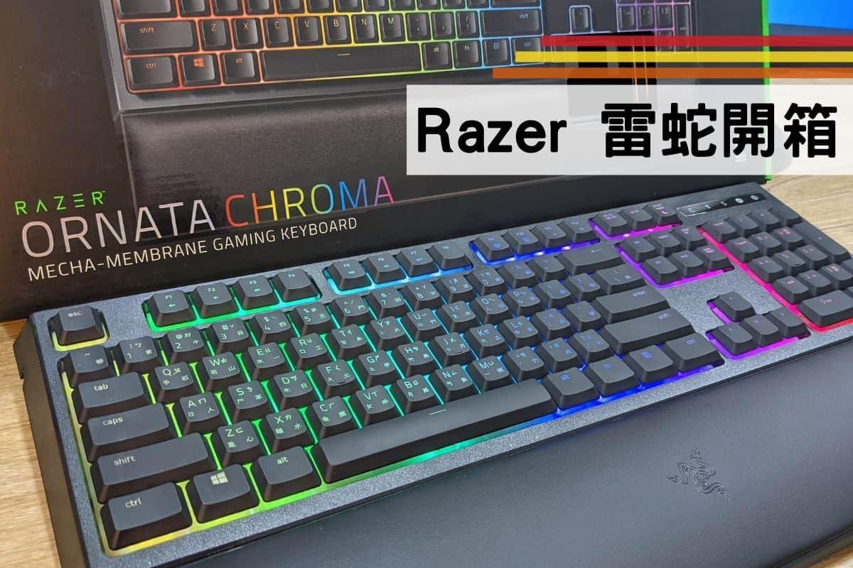 Razer 雷蛇鍵盤開箱