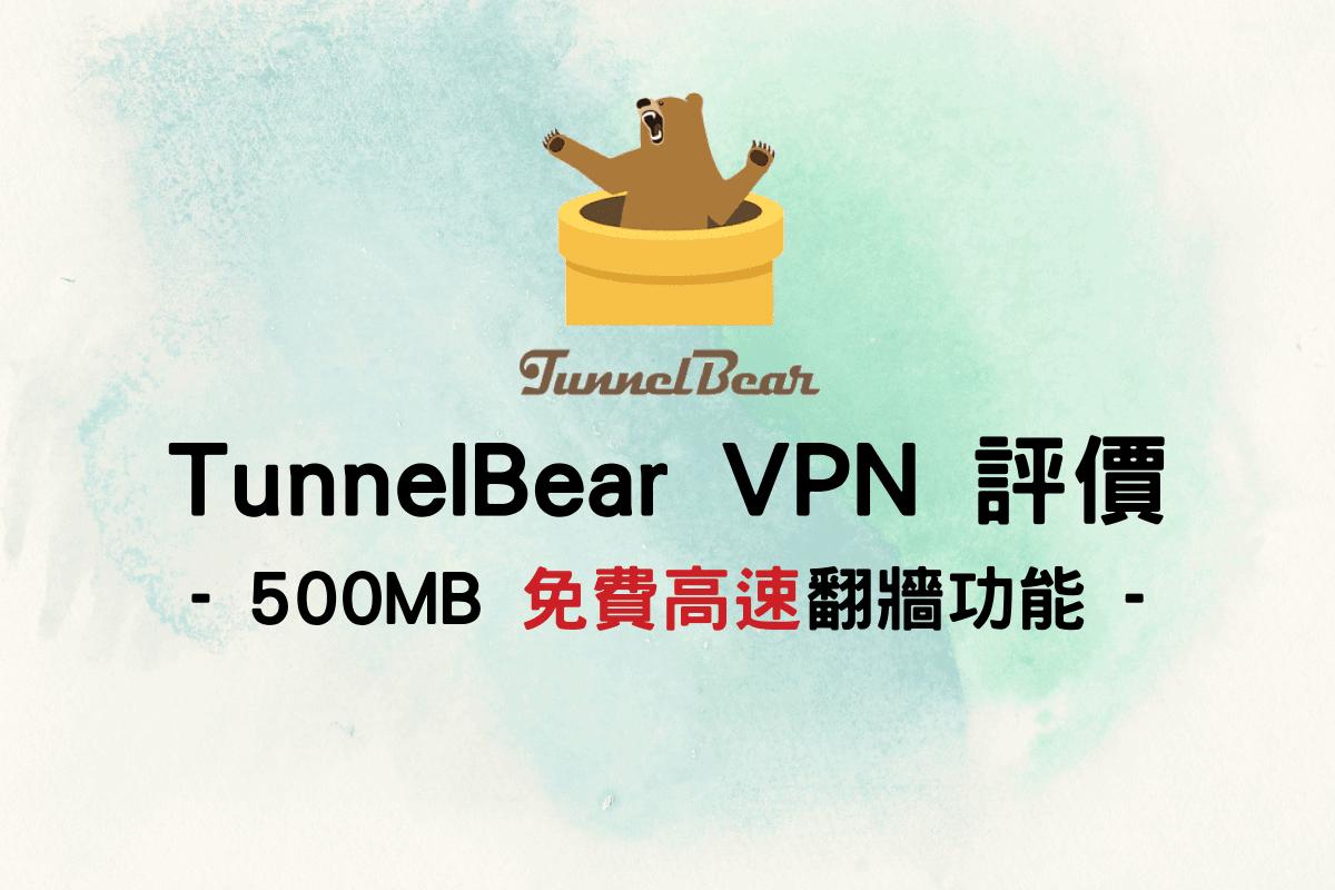 TunnelBear VPN 評價
