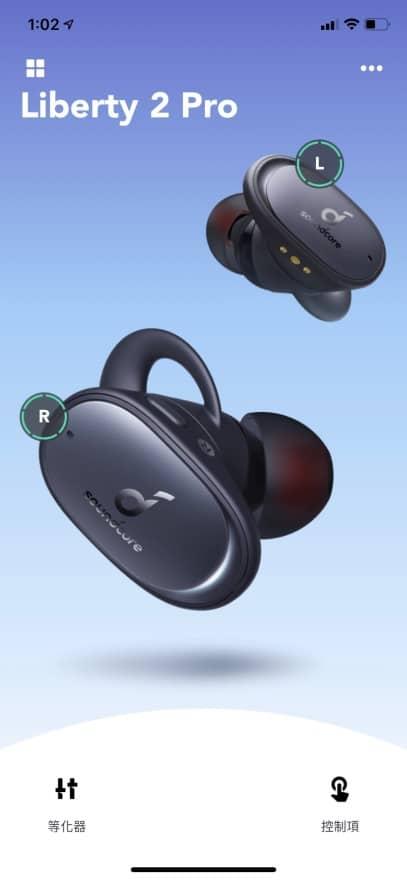 藍芽耳機 Soundcore app 音質調整