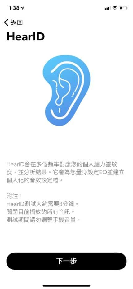 Liberty 2 Pro 藍芽耳機內部設定