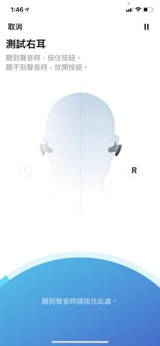 ANKER Soundcore Liberty 2 Pro 測試右耳音量