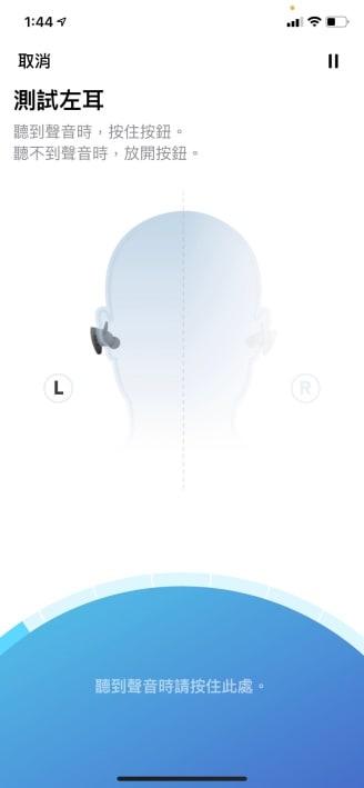 ANKER Soundcore Liberty 2 Pro 測試左耳音量