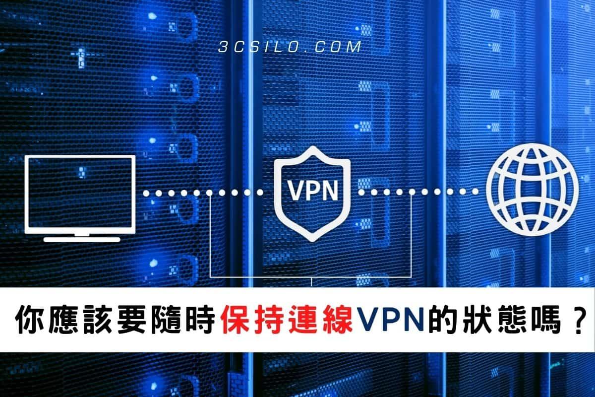 你應該要隨時保持連線VPN的狀態嗎?