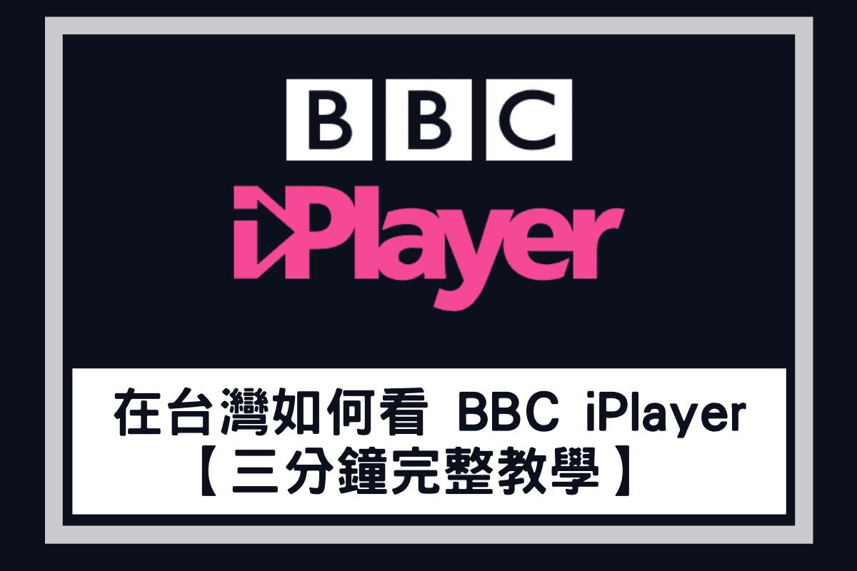 如何看 BBC iPlayer