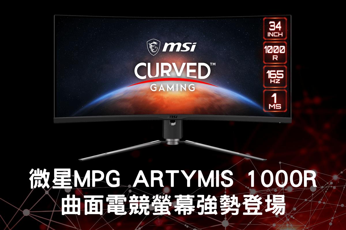 微星MPG ARTYMIS 1000R 曲面電競螢幕強勢登場 (1)