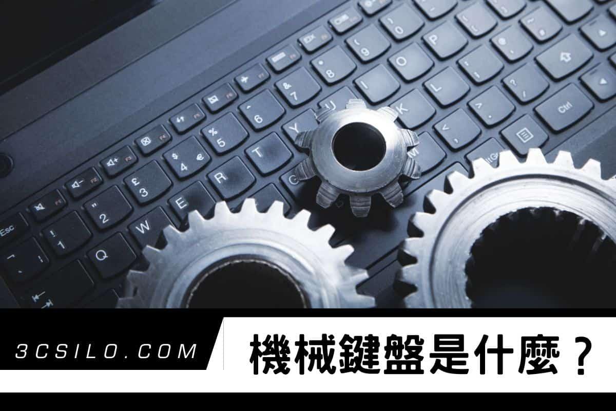 機械鍵盤是什們