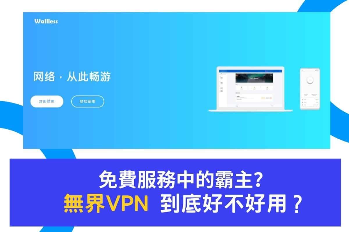 無界 VPN 到底好不好用