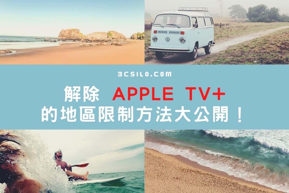 解除AppleTV+的地區限制